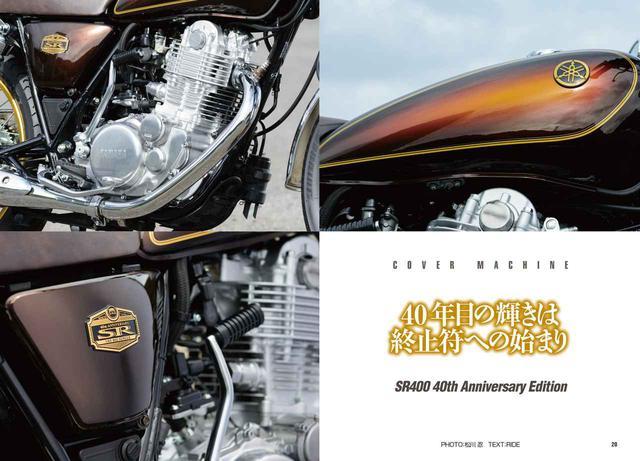 画像1: 別冊付録「RIDE」はSR400&単気筒バイクを特集!