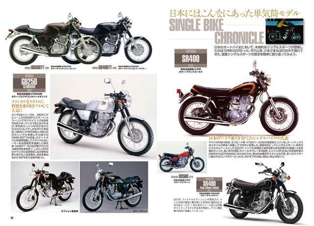 画像2: 別冊付録「RIDE」はSR400&単気筒バイクを特集!
