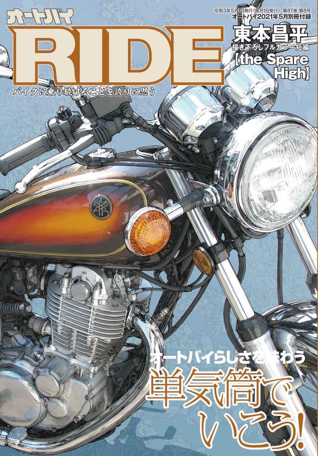 画像3: 月刊『オートバイ』2021年5月号発売!「GB350/S」を徹底解説、新型「隼」も最速チェック|別冊付録RIDEでは「SR400」&単気筒バイクを大特集!