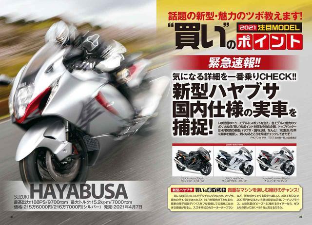 画像1: 『オートバイ』は新型車の速報&深掘り記事が盛りだくさん!
