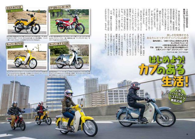 画像6: 『オートバイ』は新型車の速報&深掘り記事が盛りだくさん!