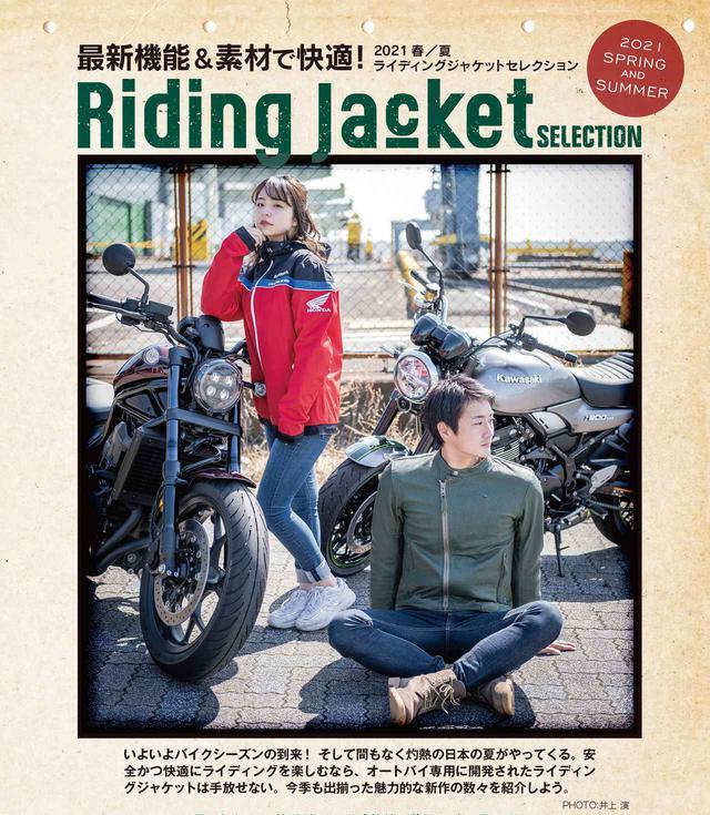 画像7: 『オートバイ』は新型車の速報&深掘り記事が盛りだくさん!