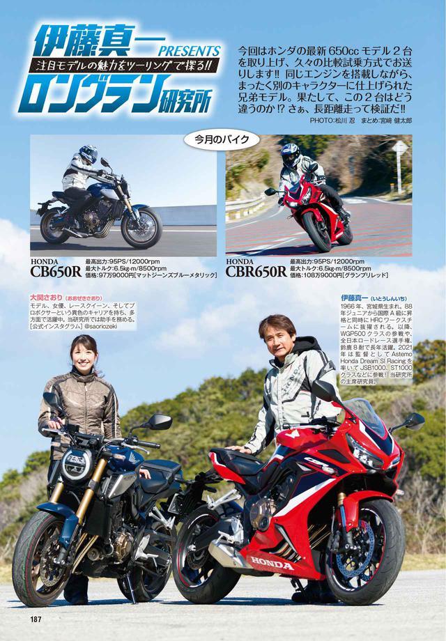 画像9: 『オートバイ』は新型車の速報&深掘り記事が盛りだくさん!