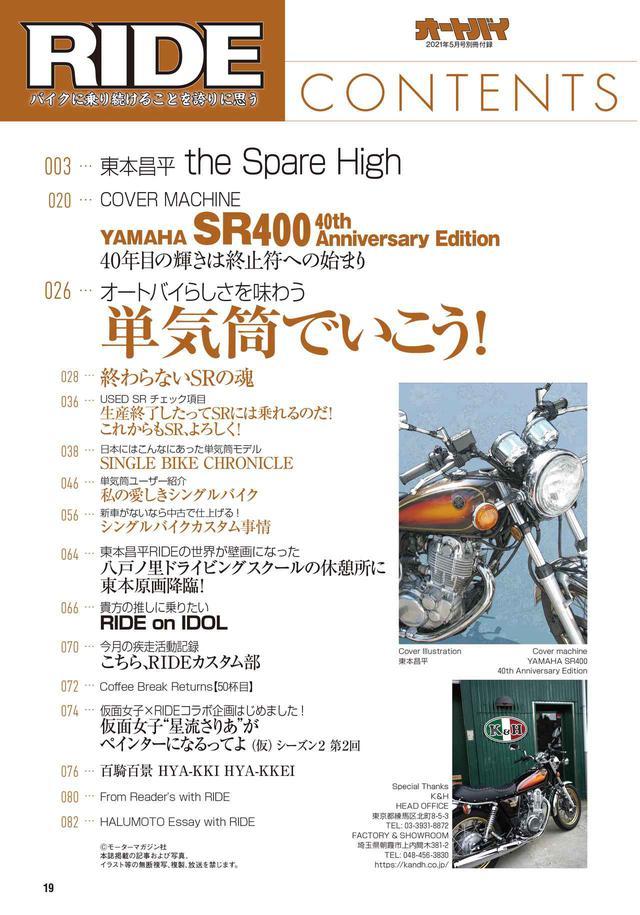 画像4: 月刊『オートバイ』2021年5月号発売!「GB350/S」を徹底解説、新型「隼」も最速チェック|別冊付録RIDEでは「SR400」&単気筒バイクを大特集!