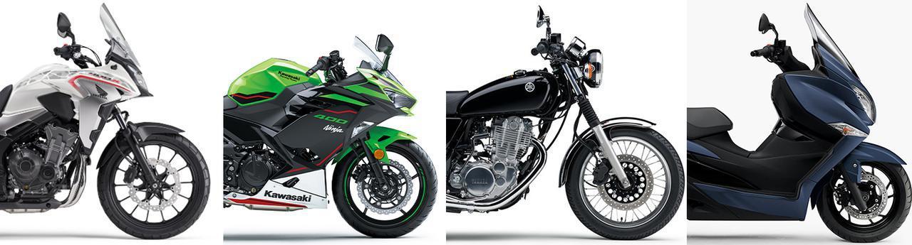 画像: 400ccバイクの人気ランキングTOP10|読者が選んだ2020年のベストモデルを発表! - webオートバイ