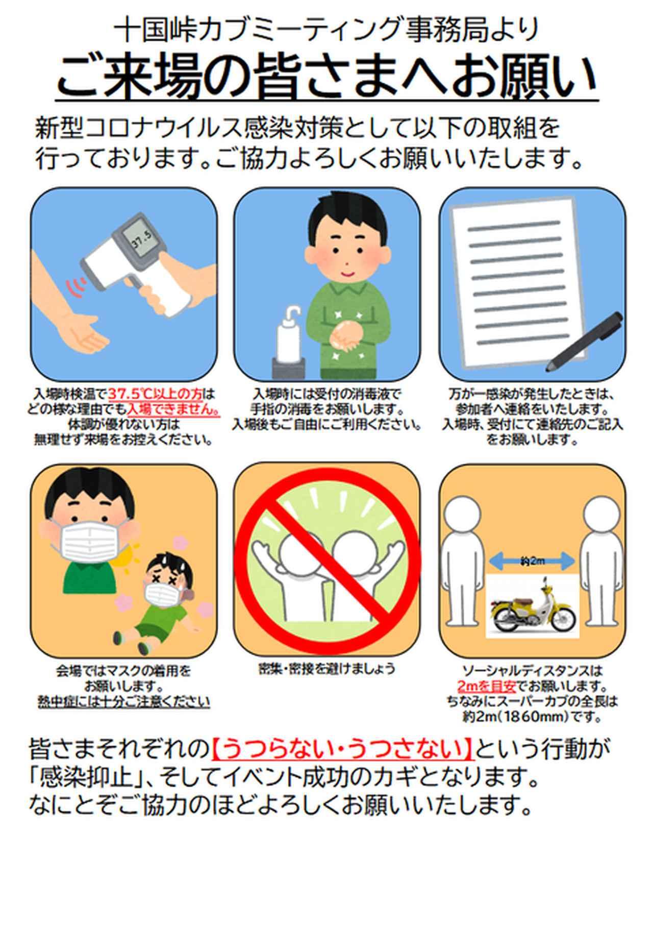 画像: 感染防止の試み