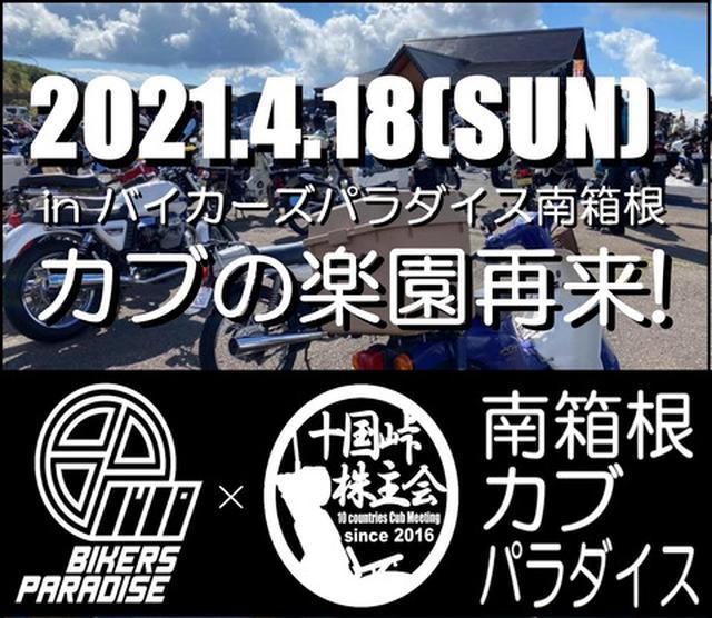 画像1: [告知]4/18南箱根カブパラダイス開催のお知らせ : 十国峠カブミーティング公式ブログ