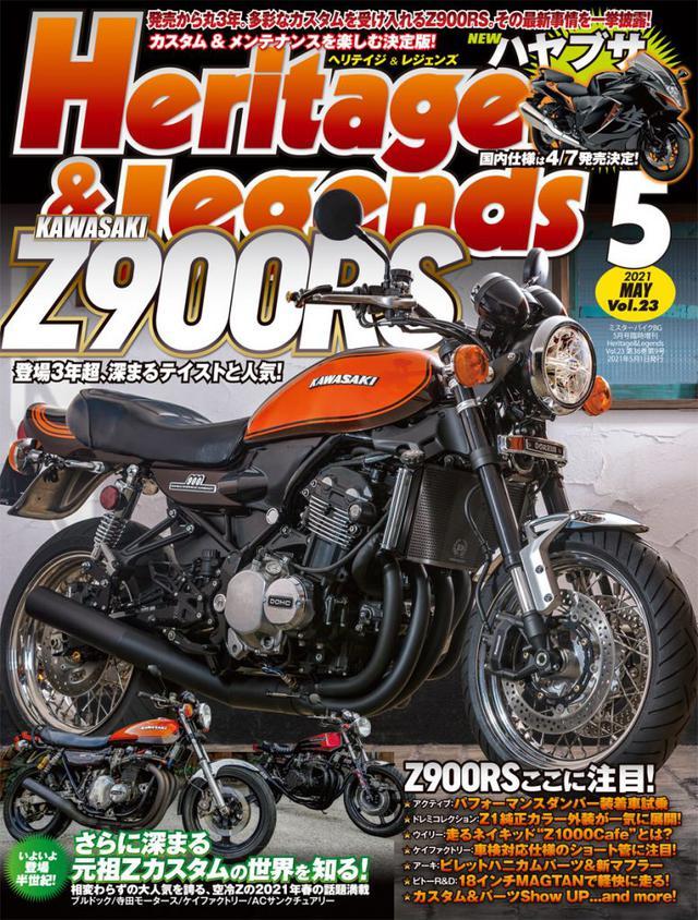 画像: 月刊『ヘリテイジ&レジェンズ』2021年5月号(Vol.23)好評発売中!  ヘリテイジ&レジェンズ Heritage& Legends