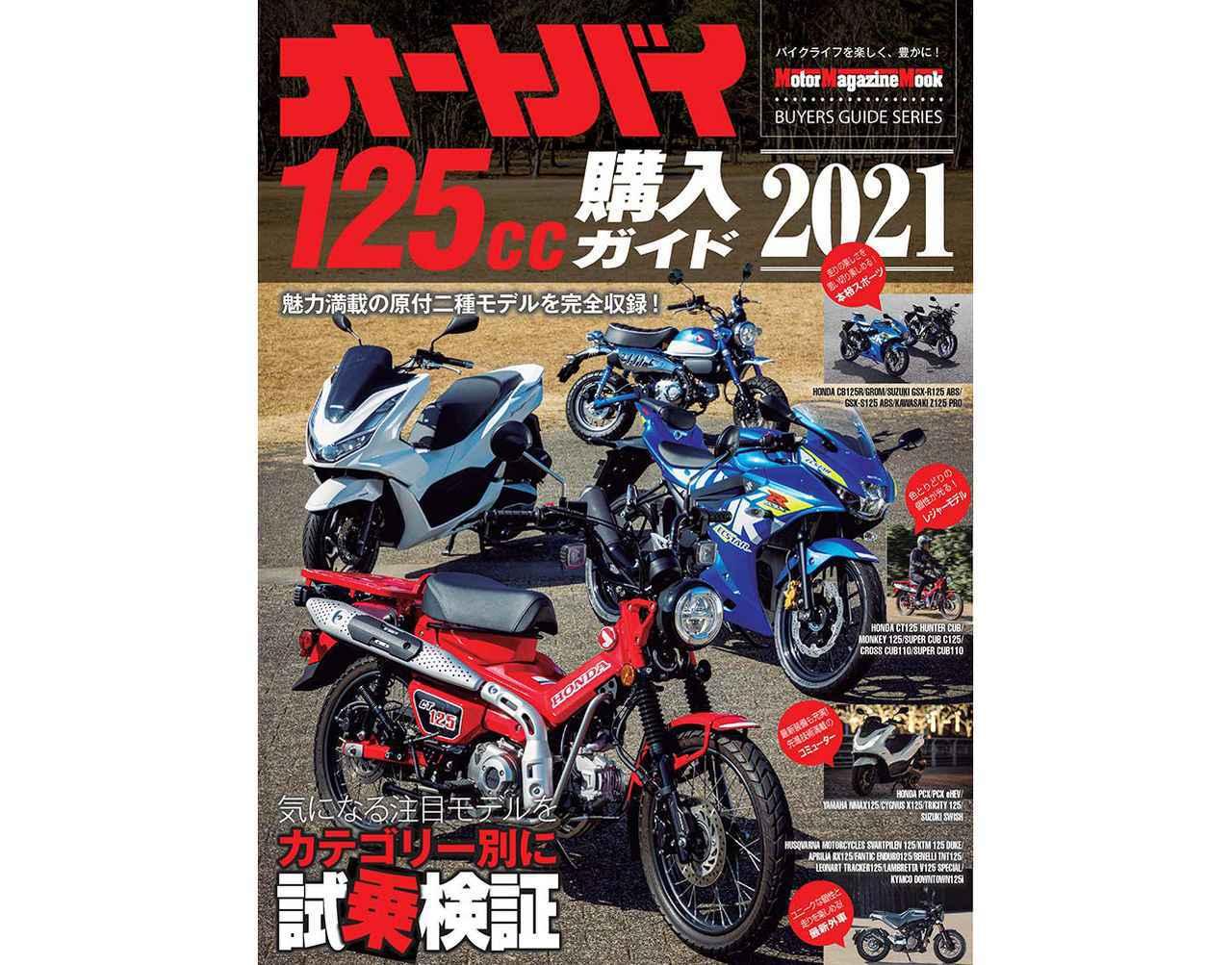 画像: 最新の原付二種を徹底紹介!『オートバイ125cc購入ガイド2021』好評発売中 - webオートバイ