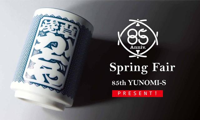 画像: KADOYA 85th Spring Fair