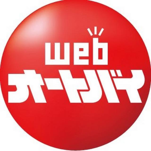 画像1: webオートバイ