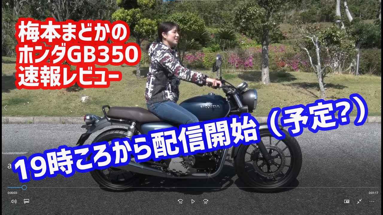 画像: 梅本まどかの、ホンダ「GB350」速報レビュー!! youtu.be