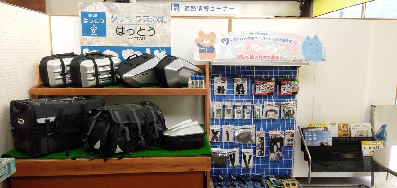 画像: 鳥取県八頭町の「道の駅はっとう」とタナックスがコラボ