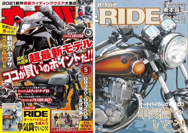画像: 梅日和は月刊『オートバイ』で毎号お楽しみいただけます。 - webオートバイ