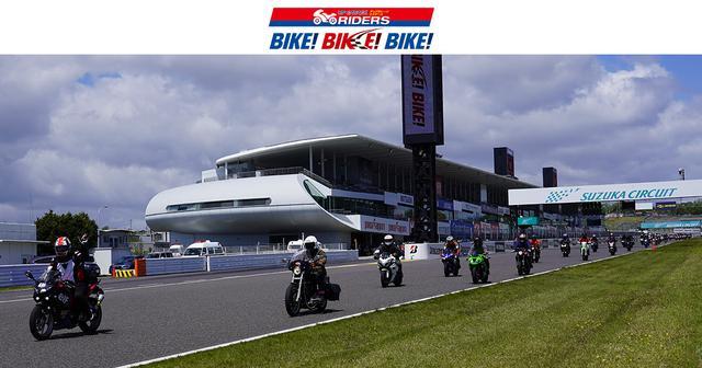画像1: アップガレージライダース BIKE!BIKE!BIKE!2021|鈴鹿サーキット