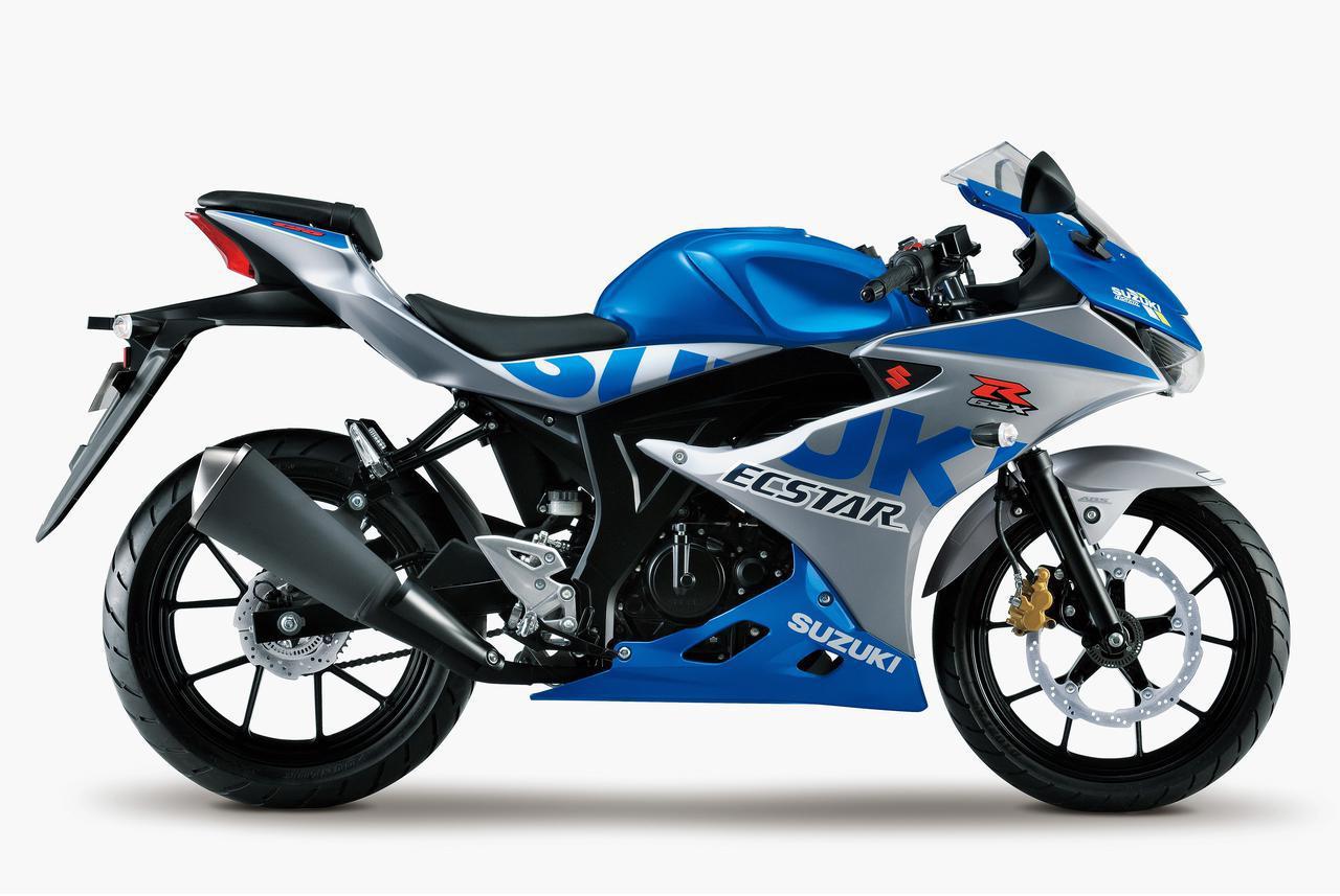 画像: 「GSX-R125」スズキ100周年記念カラー情報 - webオートバイ