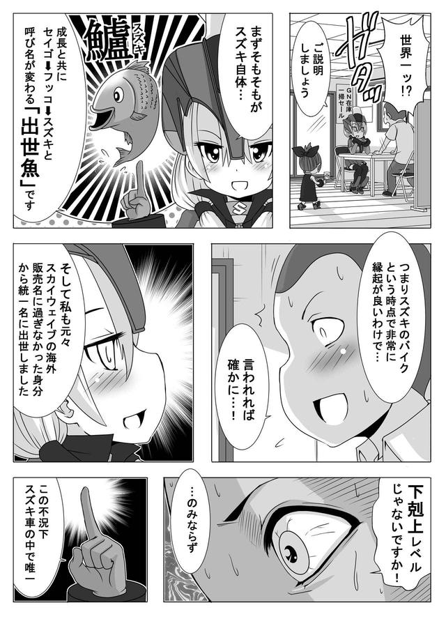 画像2: 『バイク擬人化菌書』BURGMAN400 話「縁起物」 作:鈴木秀吉