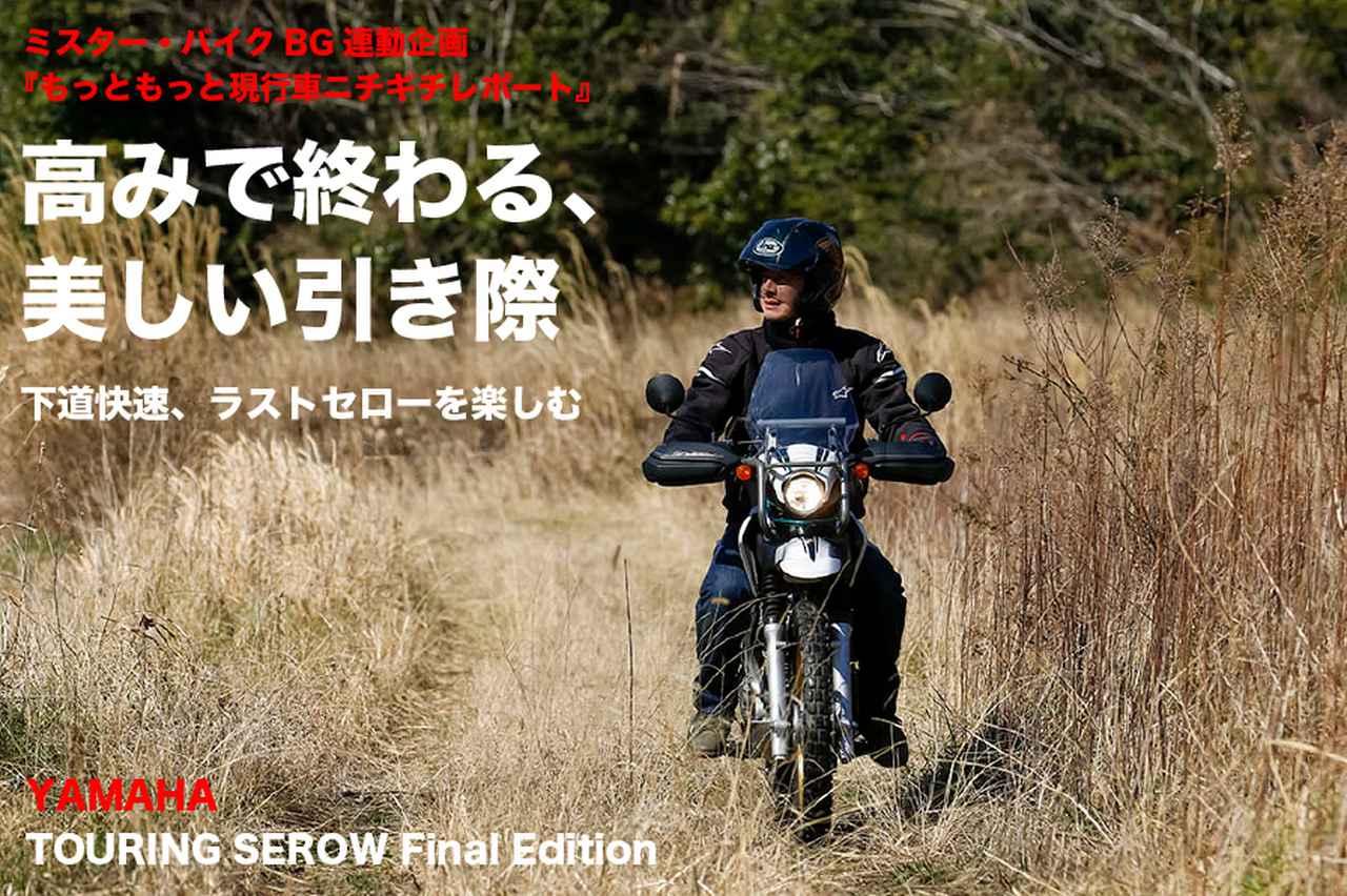 画像: YAMAHA TOURING SEROW Final Edition 『高みで終わる、 美しい引き際』   WEB Mr.Bike