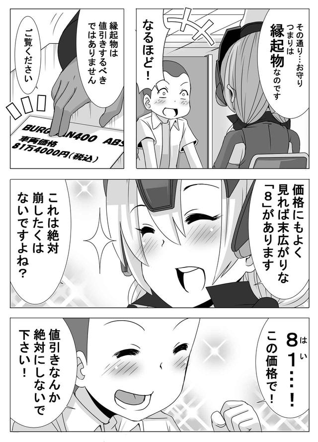画像4: 『バイク擬人化菌書』BURGMAN400 話「縁起物」 作:鈴木秀吉
