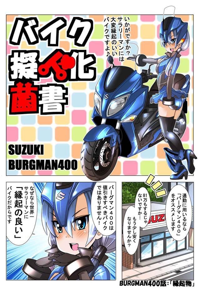 画像1: 『バイク擬人化菌書』BURGMAN400 話「縁起物」 作:鈴木秀吉