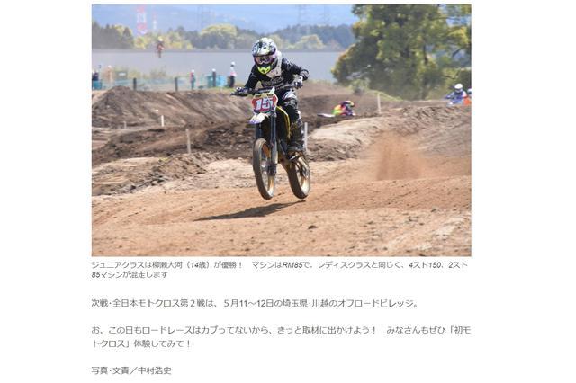 画像: 19年開幕戦をレポートしたWebオートバイ画面< https://www.autoby.jp/_ct/17266359> ジュニアで優勝した柳瀬を取り上げていました!