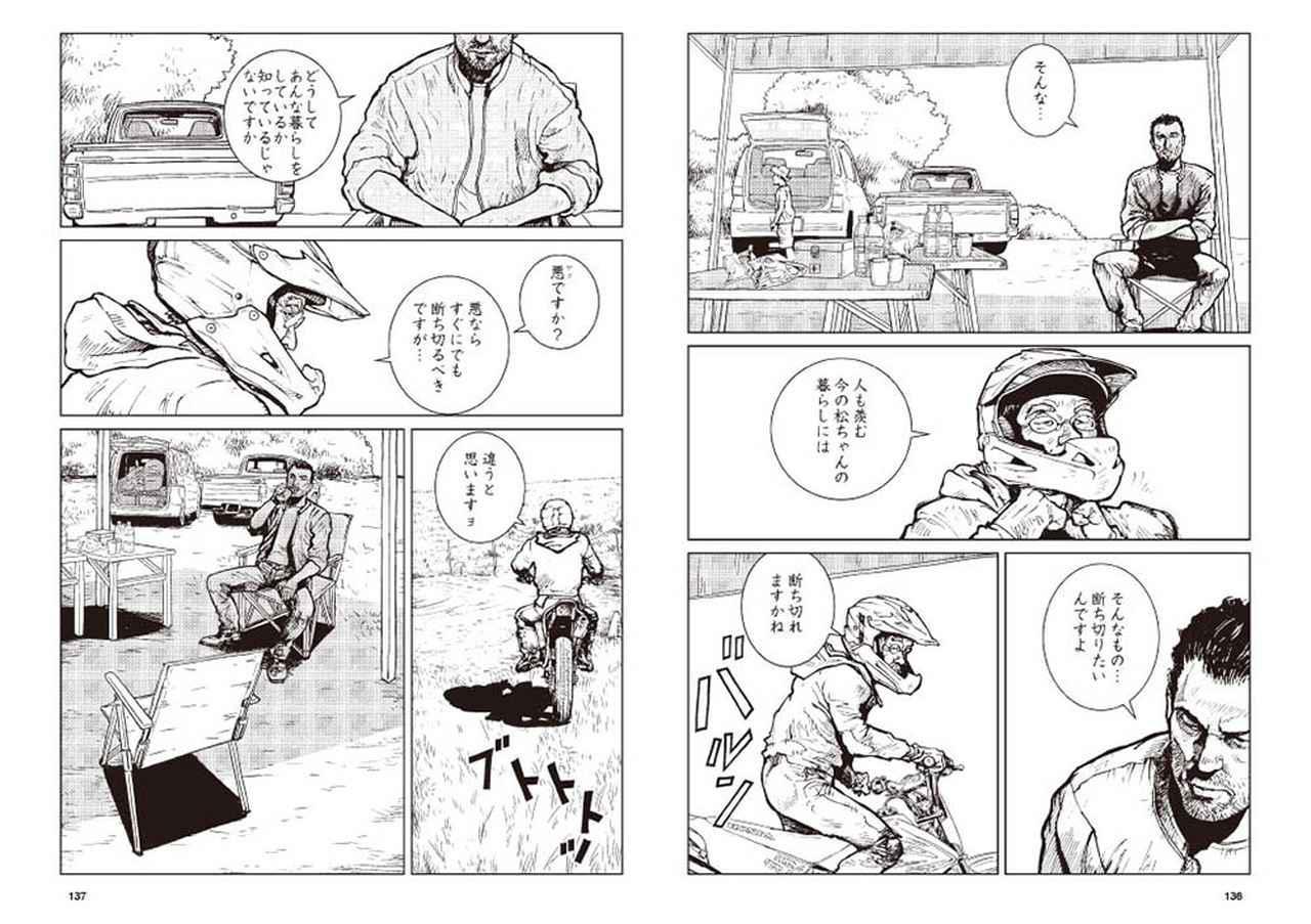 画像: 「雨は これから」東本昌平 第66話「虹の予感」