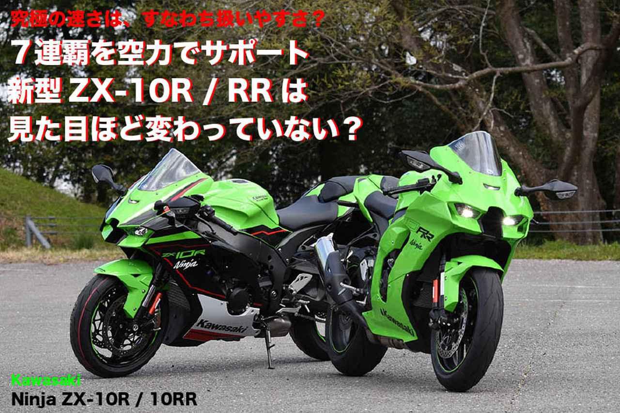画像: Kawasaki Ninja ZX-10R/10RR『究極の速さは、すなわち扱いやすさ?』 | WEB Mr.Bike