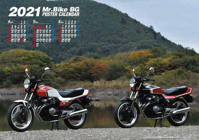 画像: 付録は「Honda CBX400F ポスターカレンダー」