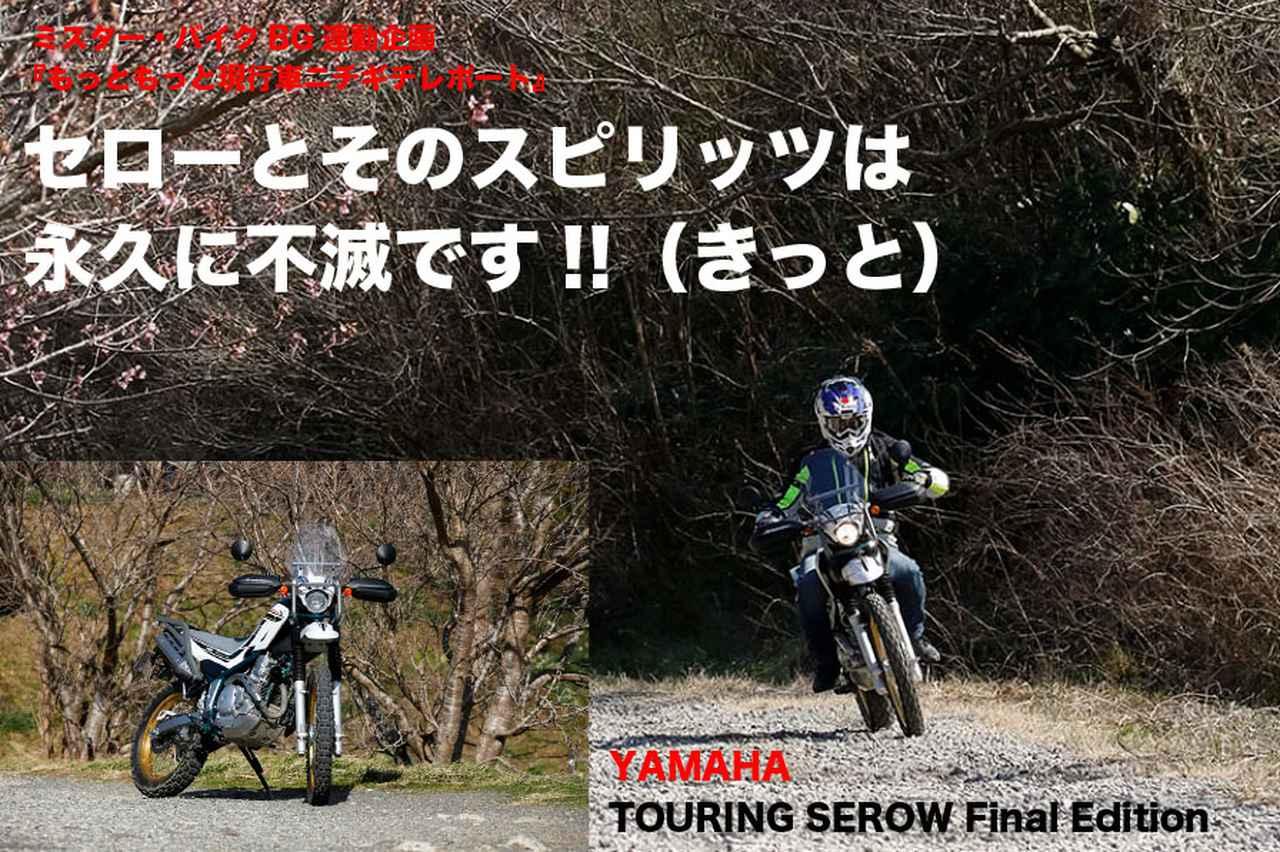 画像: YAMAHA TOURING SEROW Final Edition セローとそのスピリッツは 永久に不滅です!! | WEB Mr.Bike
