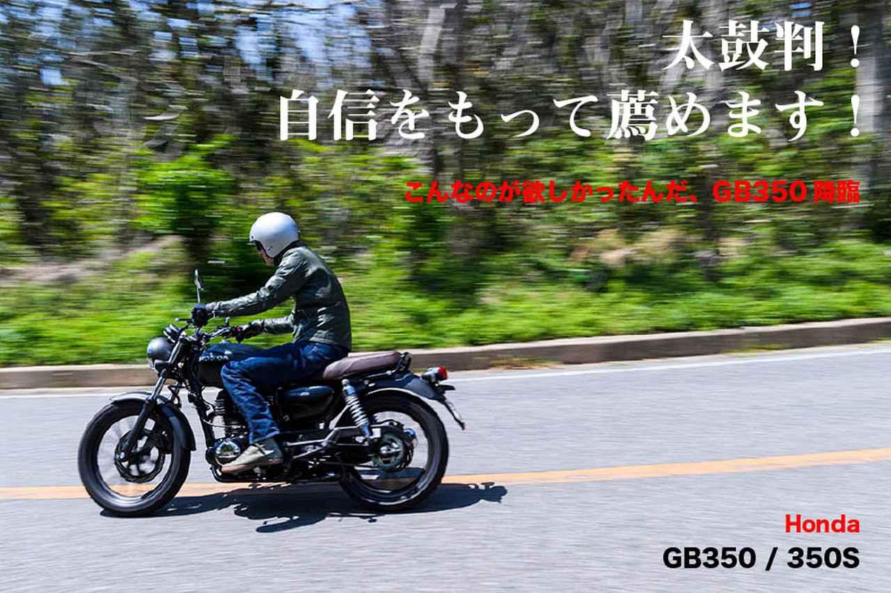 画像: Honda GB350 『こんなのが欲しかったんだ、GB350降臨』   WEB Mr.Bike