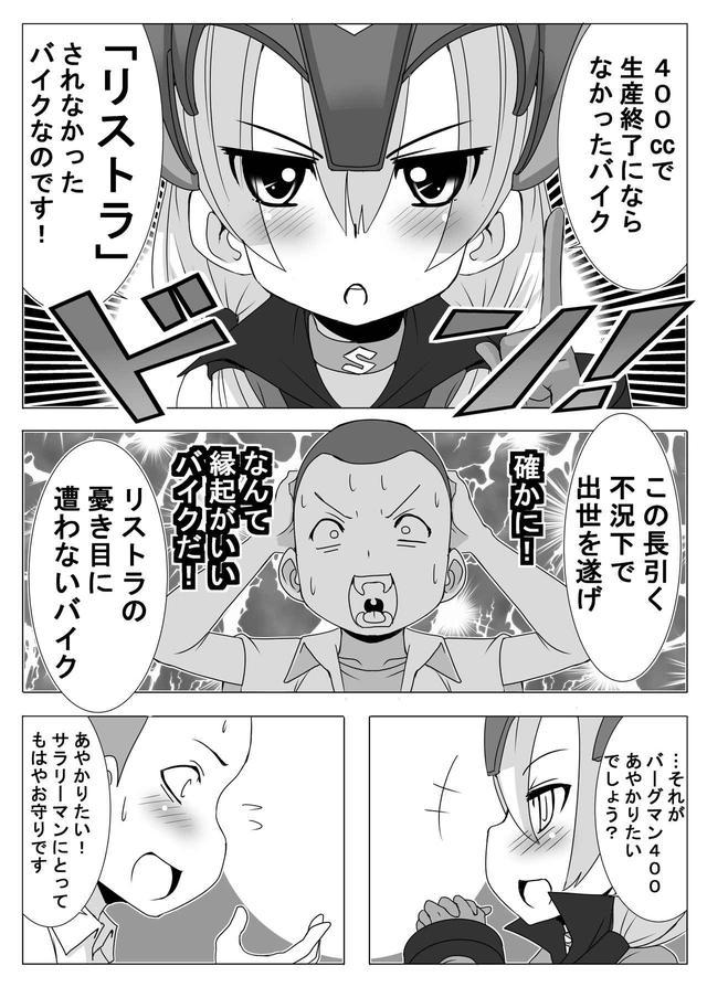 画像3: 『バイク擬人化菌書』BURGMAN400 話「縁起物」 作:鈴木秀吉
