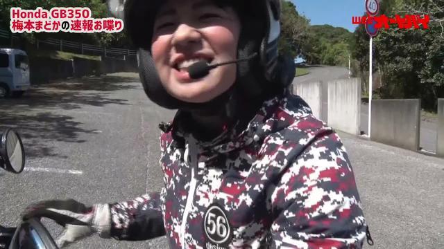 画像: 【動画】梅本まどかの、ホンダ「GB350」速報レビュー!! www.youtube.com