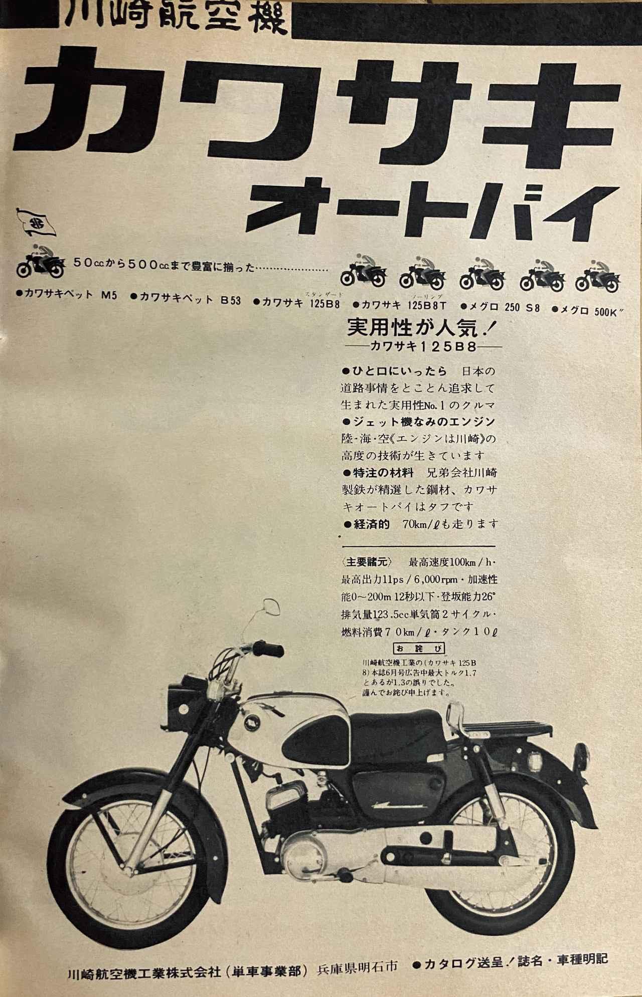 画像: 昭和37年の月刊『オートバイ』、カワサキの広告ページ。カワサキが125B8を発売し、同時にメグロ250S8、メグロ500Kを販売しているのがわかる。