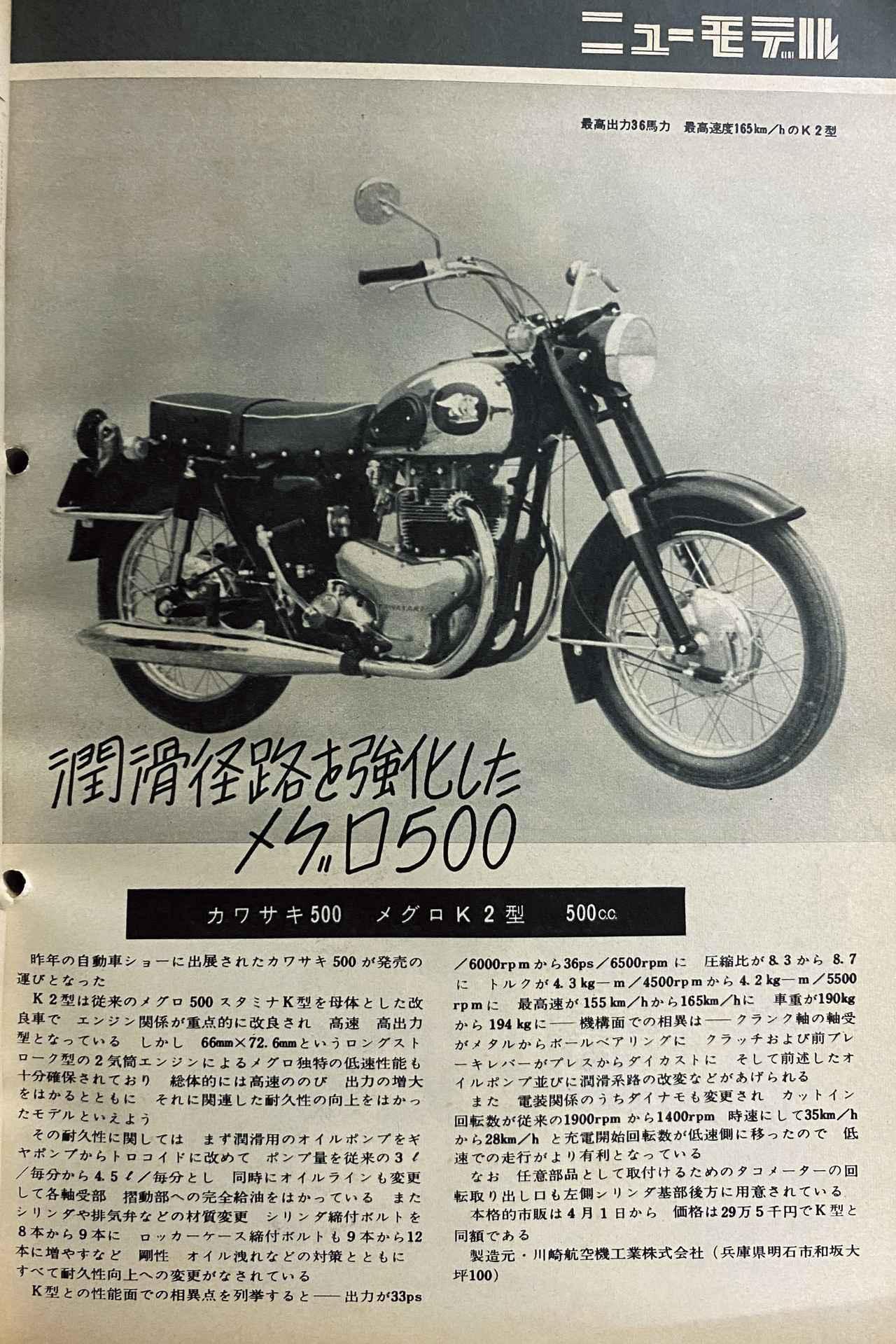 画像: 昭和40年の月刊『オートバイ』、「メグロ」の名前が残った最後の500、カワサキ500メグロK2型の紹介記事。昭和40年4月1日発売/29万5000円とある。