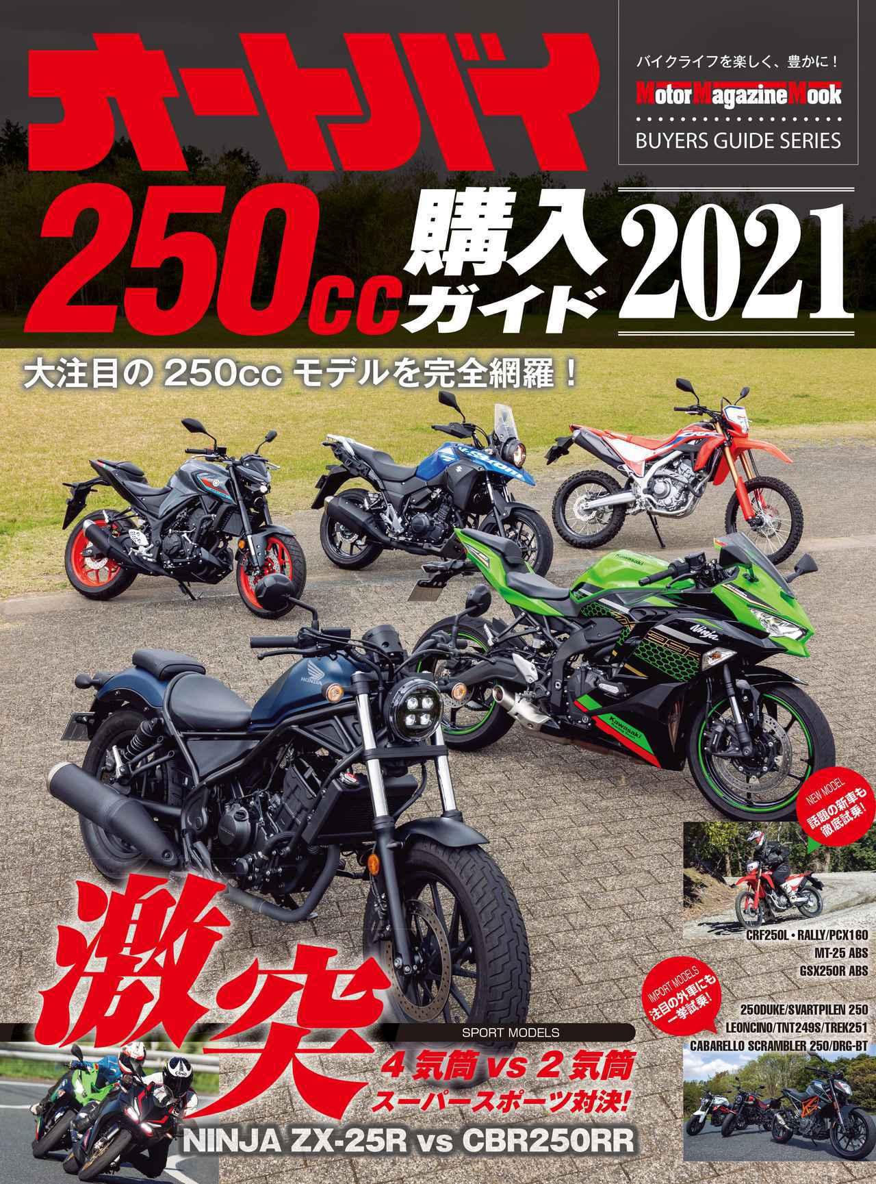 画像1: 150cc~250ccバイクのことならこの本で!『オートバイ 250cc購入ガイド2021』好評発売中
