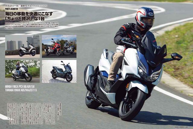 画像: 250ccのスクーターは今も昔も人気のカテゴリー。フォルツァは今年3月25日に発売したばかりです。また、PCX160やADV150など、150~160ccクラスのモデルにも注目!
