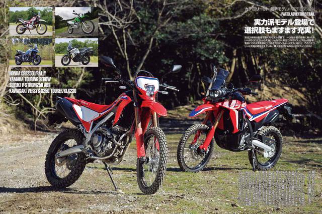 画像: オフロードモデルは、CRF250シリーズが昨年末新型に。各社のアドベンチャーモデルもあらためてインプレしました。