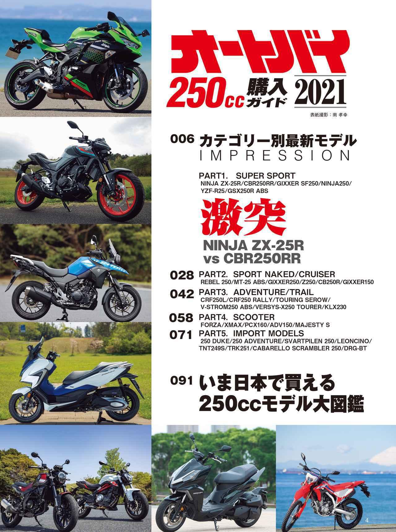 画像2: 150cc~250ccバイクのことならこの本で!『オートバイ 250cc購入ガイド2021』好評発売中
