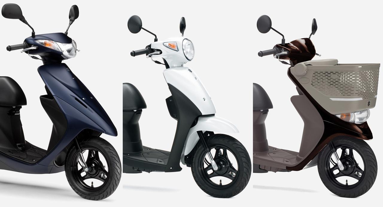 画像: スズキ原付50ccスクーターの3機種ぜんぶ知ってる? - webオートバイ