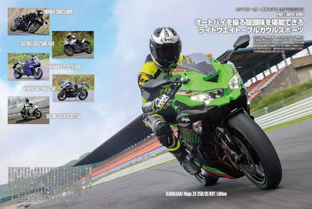 画像: フルカウルのスポーツモデルは、Ninja ZX-25Rと新型CB250RRが昨年秋に登場。この2台の比較テストをはじめ各社自慢のスポーツバイクを徹底的にインプレしています。