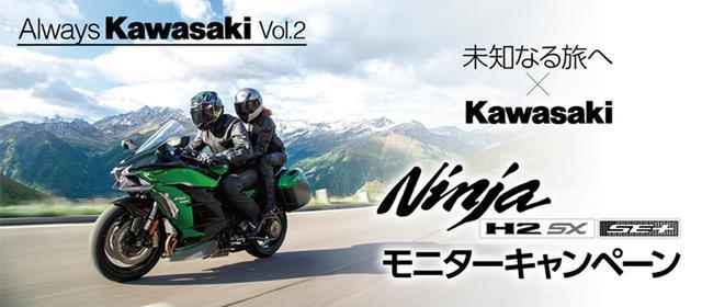 画像: カワサキが「Ninja H2 SX SE+」を30日間体感できるモニターキャンペーンを開始 - webオートバイ