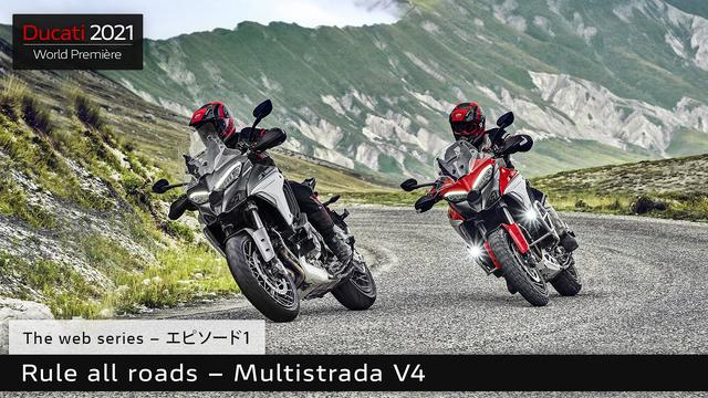 画像: New Ducati Multistrada V4 | Rule all Roads (JPN) www.youtube.com
