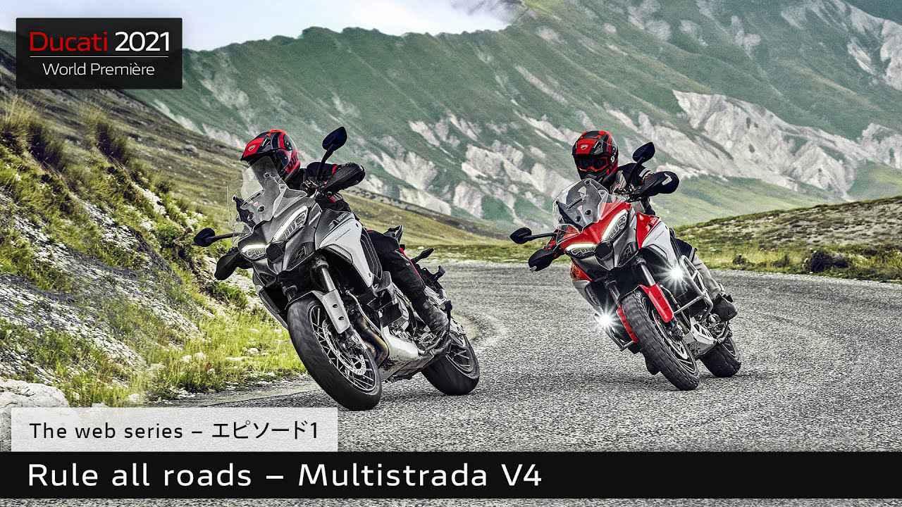 画像: New Ducati Multistrada V4 | Rule all Roads (JPN) www.youtube.com