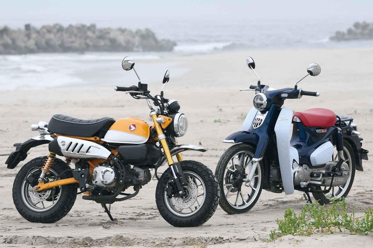 画像: 【燃費対決】500円で何キロ走れる?「モンキー125」VS「スーパーカブC125」 - webオートバイ