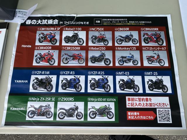 画像: 試乗会で乗れるバイクです。