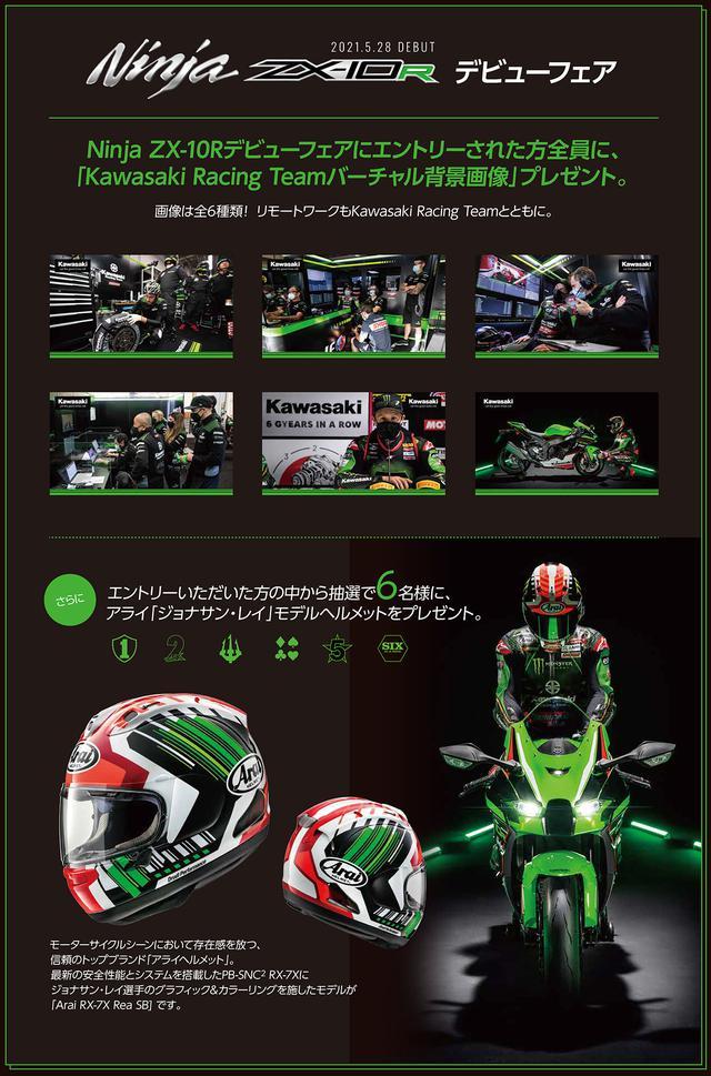 画像: エントリーで全員に背景画像をプレゼント、さらに抽選でヘルメットが当たる! カワサキがNinja ZX-10Rデビューフェアを開催