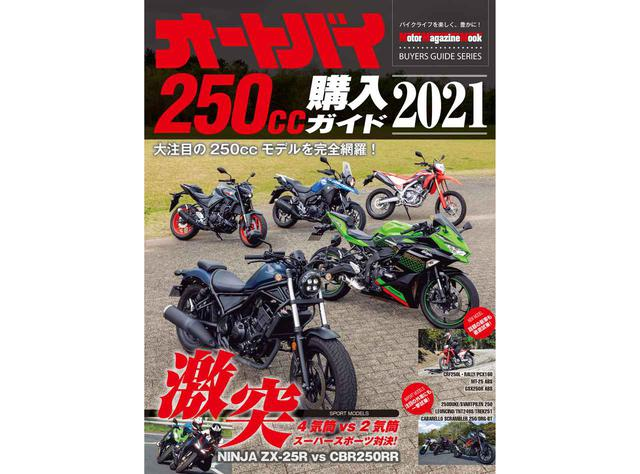 画像1: 150cc~250ccバイクのことならこの本で!『オートバイ 250cc購入ガイド2021』発売|日本で買える最新機種を徹底網羅 - webオートバイ