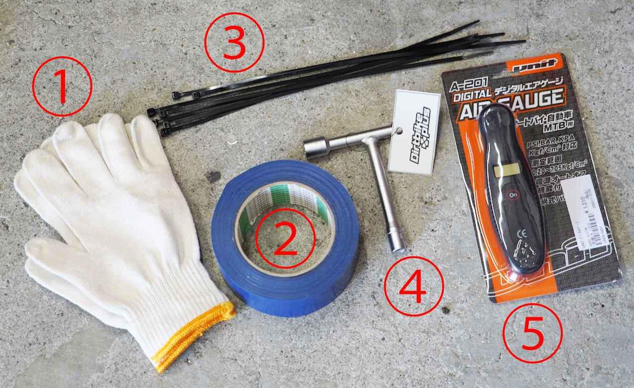 画像1: パンク修理をしたくない&できない人向けの装備と心構え