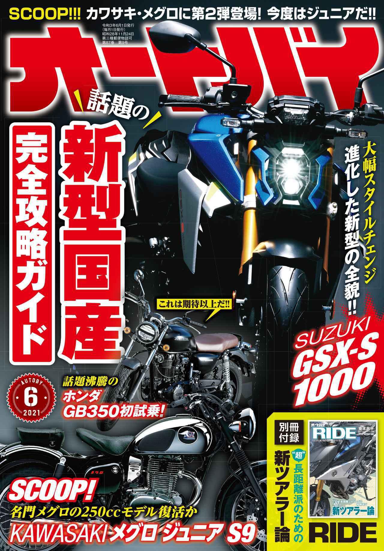 画像1: 月刊『オートバイ』6月号の特集はGB350/SR400比較検証! スクープも掲載! 別冊付録「RIDE」はツアラー大特集