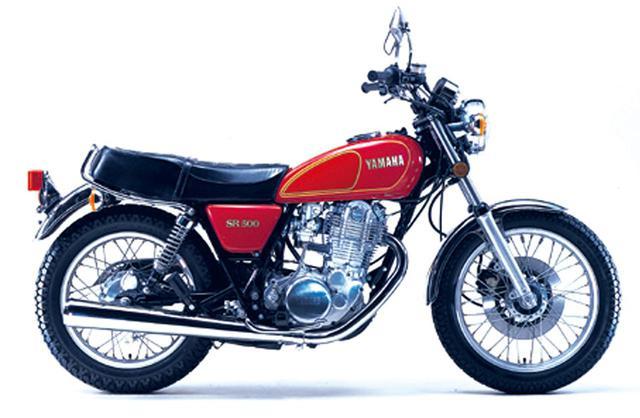 画像: 1978年 ヤマハ SR500 発売当時価格:35万円